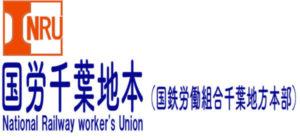 国鉄労働組合千葉地方本部