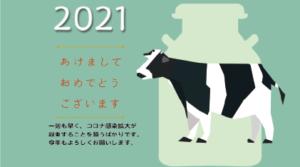 2021年の干支は牛、