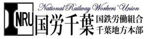 国労千葉のロゴ