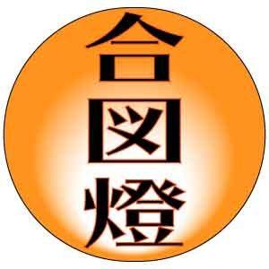 合図燈のロゴ