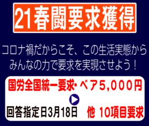 21春闘要求獲得 全国統一要求額 5000円