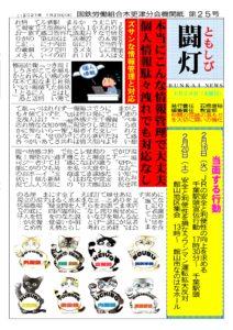 木更津分会機関紙第25号