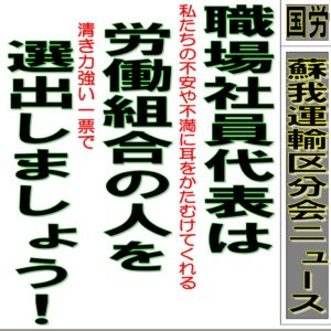 蘇我運輸区分会ニュース665号