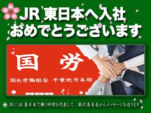 JR東日本へ入社おめでとうございます