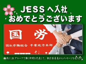 JESSへ入社おめでとうございます