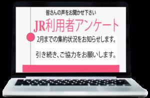 JR利用者アンケート集約状況報告用のサムネイル