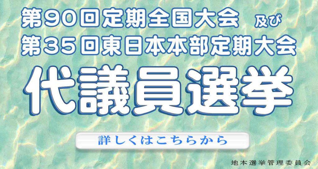 2021年度全国大会・東日本本部大会代議員選挙