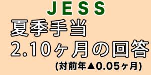 JESS夏季手当2.10ヶ月を回答