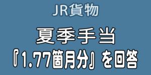 JR貨物21年度夏手当回答、1.77ヶ月