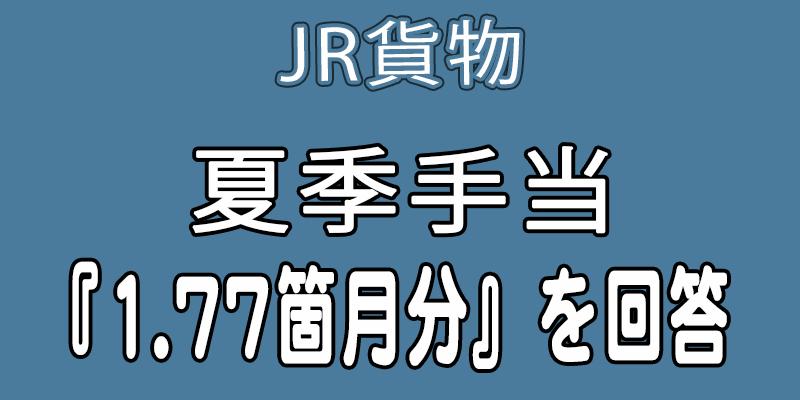21jr-kamotu回答バナー