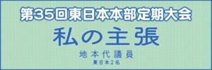 東日本定期大会・代議員私の主張
