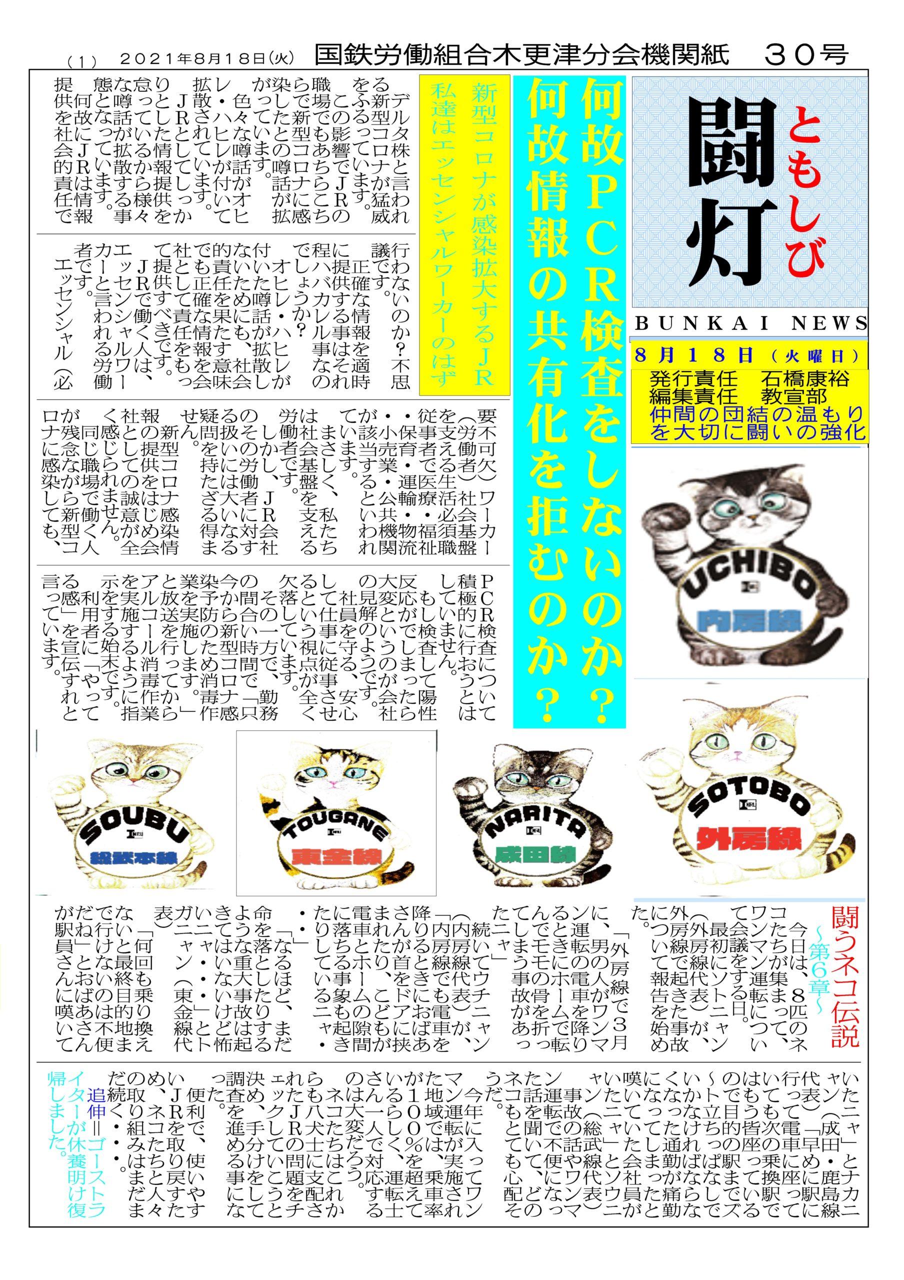 第30号闘灯・木更津分会機関紙