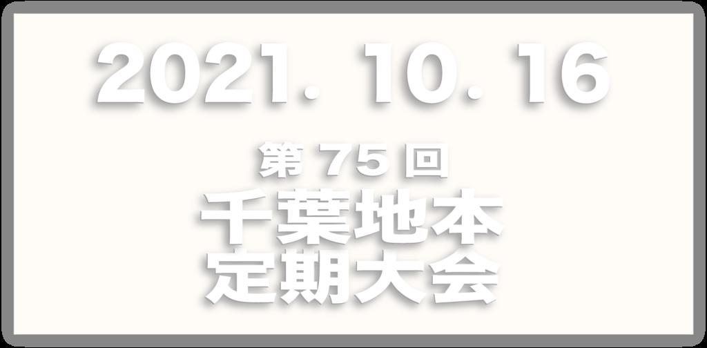 第75回千葉地本定期大会